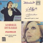 Safarbarlek - Bint el-harass (Sound Track Album Original)