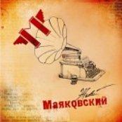Живой Маяковский