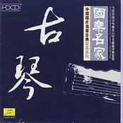 Collection of the Most Famous Guqin Players