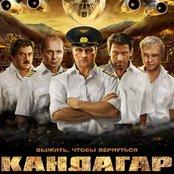 Kandahar original soundtrack