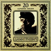 20 Best Songs. Alesha Dimitrievich