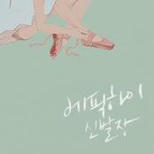 album 신발장 by Epik High