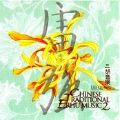 Chinese Traditional Erhu Music 2