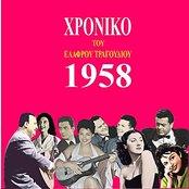 Chronicle of Greek Light Song 1958, Vol. 9