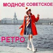 Модное советское ретро (Имена на все времена)