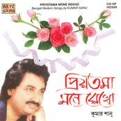Priyatama, Mone Rekho - Kumar Shanu