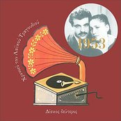 Chronicle of Greek Popular Song 1953, Vol. 2