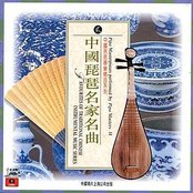 Pipa Masterpieces Performed by Pipa Masters