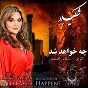 What Will Happen (Che Khahad Shod?)