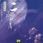 Moon Reflection In Erquan: Huqin Vol. 1 (Er Quan Ying Yue: Hu Qin Yi)