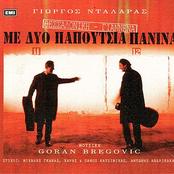 George Dalaras - Me Dio Papoutsia Kokkina (Goran Bregović)