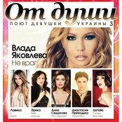От души, Ч. 3 (Поют девушки Украины)