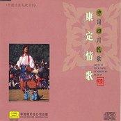 Chinese Folk Songs of Sichuan: Vol. 6 (Zhong Guo Si Chuan Min Ge Liu)