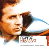 George Dalaras - To Filtro