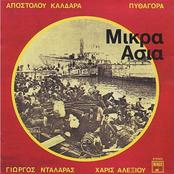 George Dalaras - Mikra Asia
