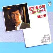 Back To Black Series - Chang Zai Wo Xin Jian ...... Ai Ni Bu Fen Zao Wan