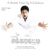 SAKKARAKATTI-Tamil
