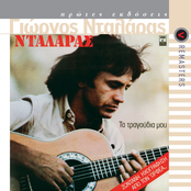 George Dalaras - Ta Tragoudia Mou