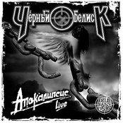 Апокалипсис Live