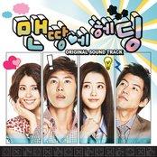 맨땅에 헤딩 OST (MBC TV 드라마)