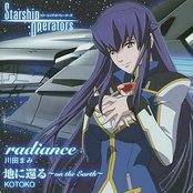 radiance / 地に還る~on the Earth~
