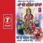 Maa Di Mahima Gaavan