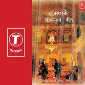 Rajasthani Loknritay Geet (part 12)