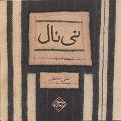 Ney Nal - Persian Regional Music