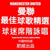 The Best Of Manchester United Chinese Edition