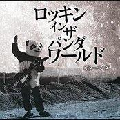 Rockin' in the Pandaworld