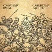 Славянская Хроника. Акустика