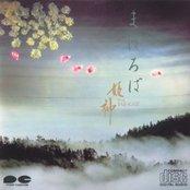 Himekami Master Pieces 5 ~Mahoroba~