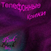 PINK-BLACK SKY
