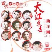 Pathe 100: The Series 7 Xi Yang Feng Volume 1 - Da Jiang Dong Qu