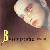 Вампирские песни