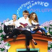 Parovozik - Oblachko (Паровозик - Облачко)