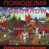Психоделия Tomorrow