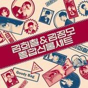 종합선물세트(Goody Bag) - The 2nd Mini Album