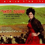Be'hofa'a Lifney Chayalim