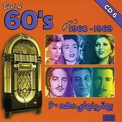 Best of 60's Persian Music Vol 6