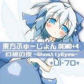 東方ふゅーじょんDemo+4 & 幻視の夜~ Ghostly Eyes