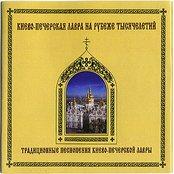 Traditional worship singing of Kiev-Pechersk Lavra