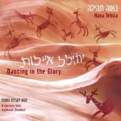 Dancing in the Glory - A Journey into Kabbalat Shabbat