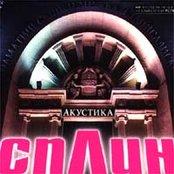 Акустика (disc 1)