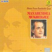 Bharia Paran Sunitechi Gaan -Manabendra Mukherjee