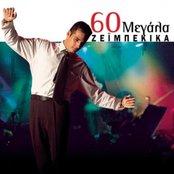 60 Megala Zibekika
