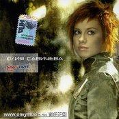 Yuliya Savicheva-Magnet