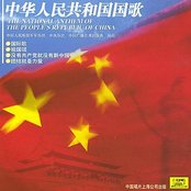The National Anthem of the Peoples Republic of China
