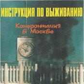 Конфронтация В Москве