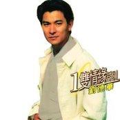 Huan Qiu Yi Shuang Qing Yuan Xi Lie-Andy Lau